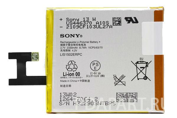 Аккумулятор Sony Xperia Z, Xperia C 2330mah