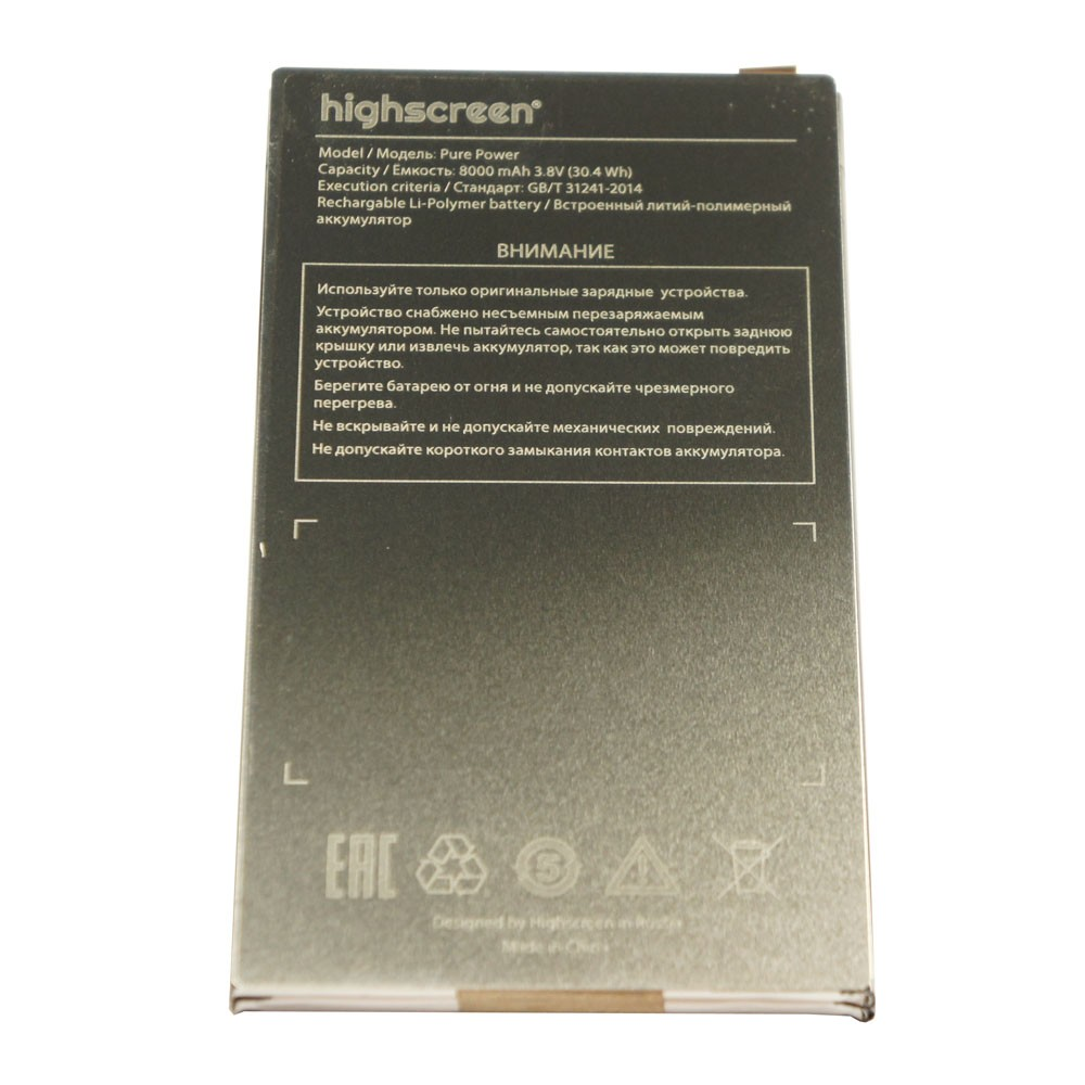 Аккумулятор Highscreen Pure Power 8000mah