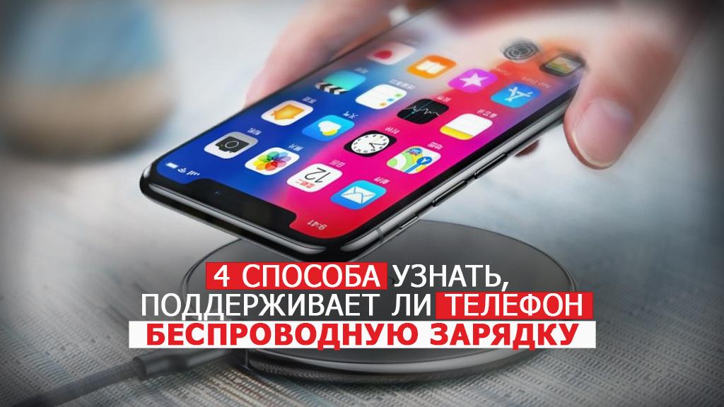 8253b78dd12f5 4 способа узнать, поддерживает телефон беспроводную зарядку или нет