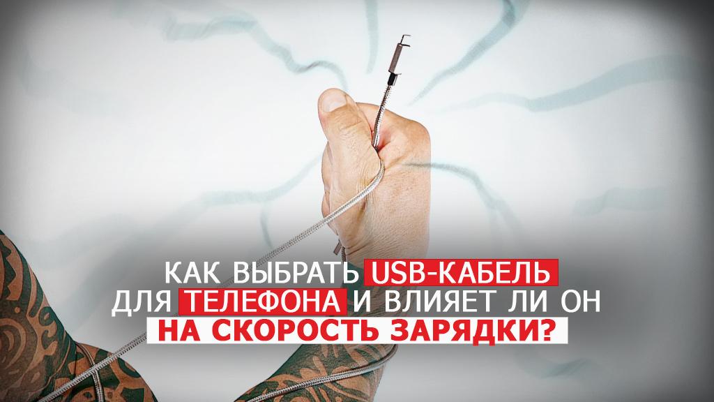 Как выбрать USB-кабель для телефона и влияет ли он на скорость зарядки?