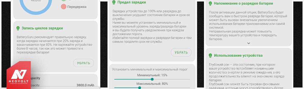 Список лучших приложений для батареи на андроид и на что способны программы для аккумулятора в среде Android