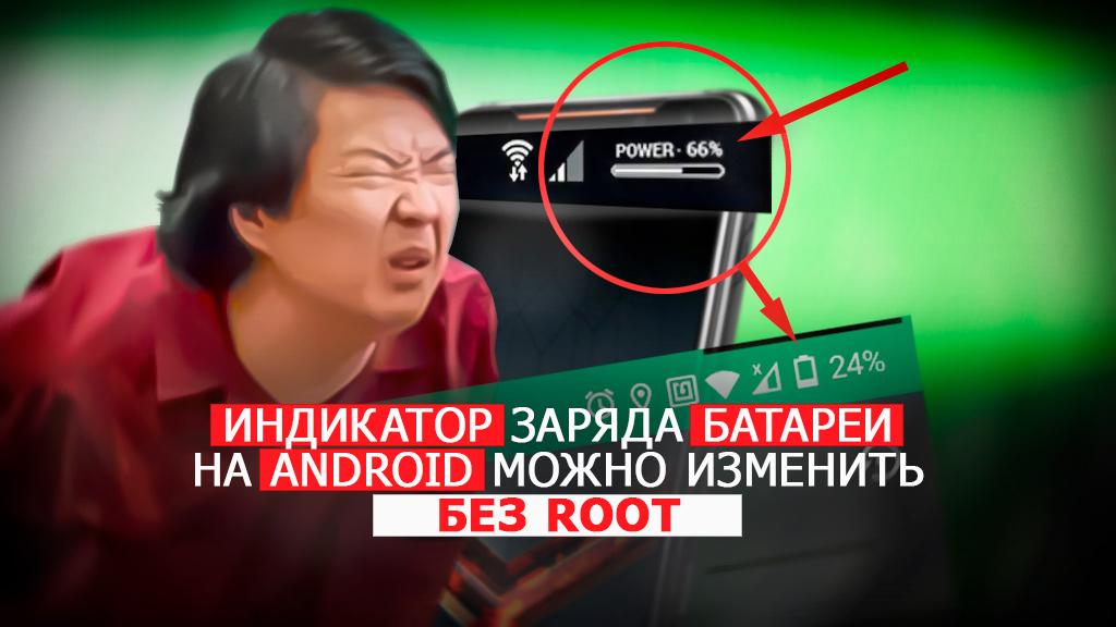 Индикатор заряда батареи на Андроид можно увеличить, изменить и убрать значок без Root