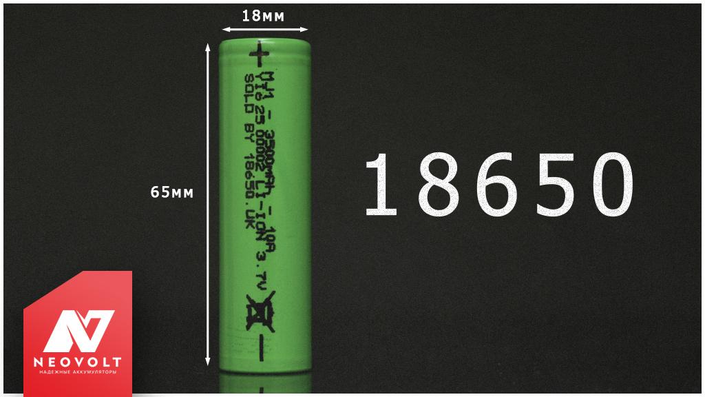 В чём разница у 18650: IMR, ICR, INR, отличия по химии, защите, цвету, составу, плюсу