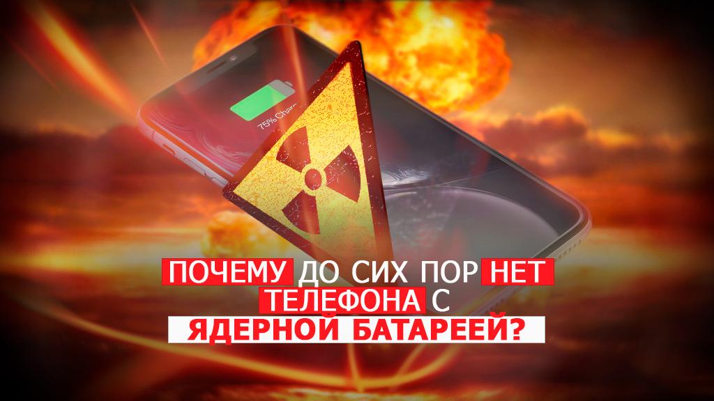 Возможен ли телефон с ядерной батареей или ядерный аккумулятор для телефона?