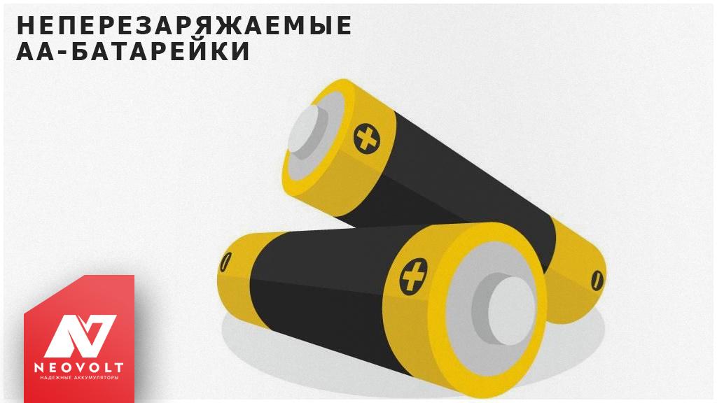 Неперезаряжаемые солевые и щелочные батарейки