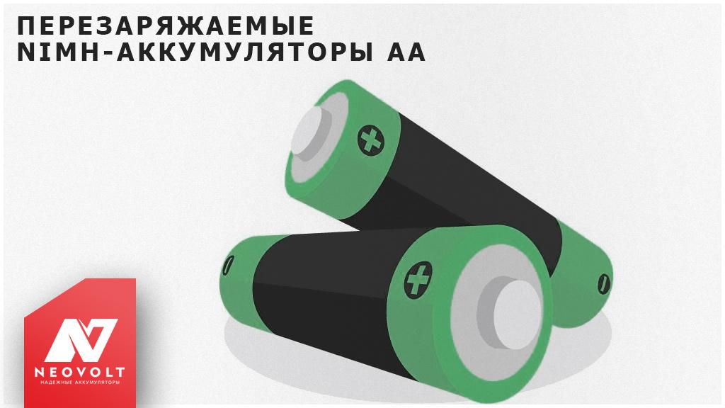 Перезаряжаемые никель-металлогидридные (Ni-Mh) аккумуляторы