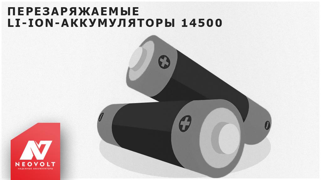 Перезаряжаемые литий-ионные и литий-полимерные (Li-Ion и Li-Po) аккумуляторы