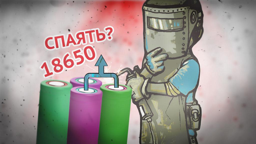 Можно ли паять аккумуляторы 18650? Как их лучше соединить?