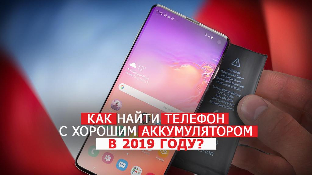 2d3d60e34cba7 Как найти телефон с хорошим аккумулятором в 2019 году?
